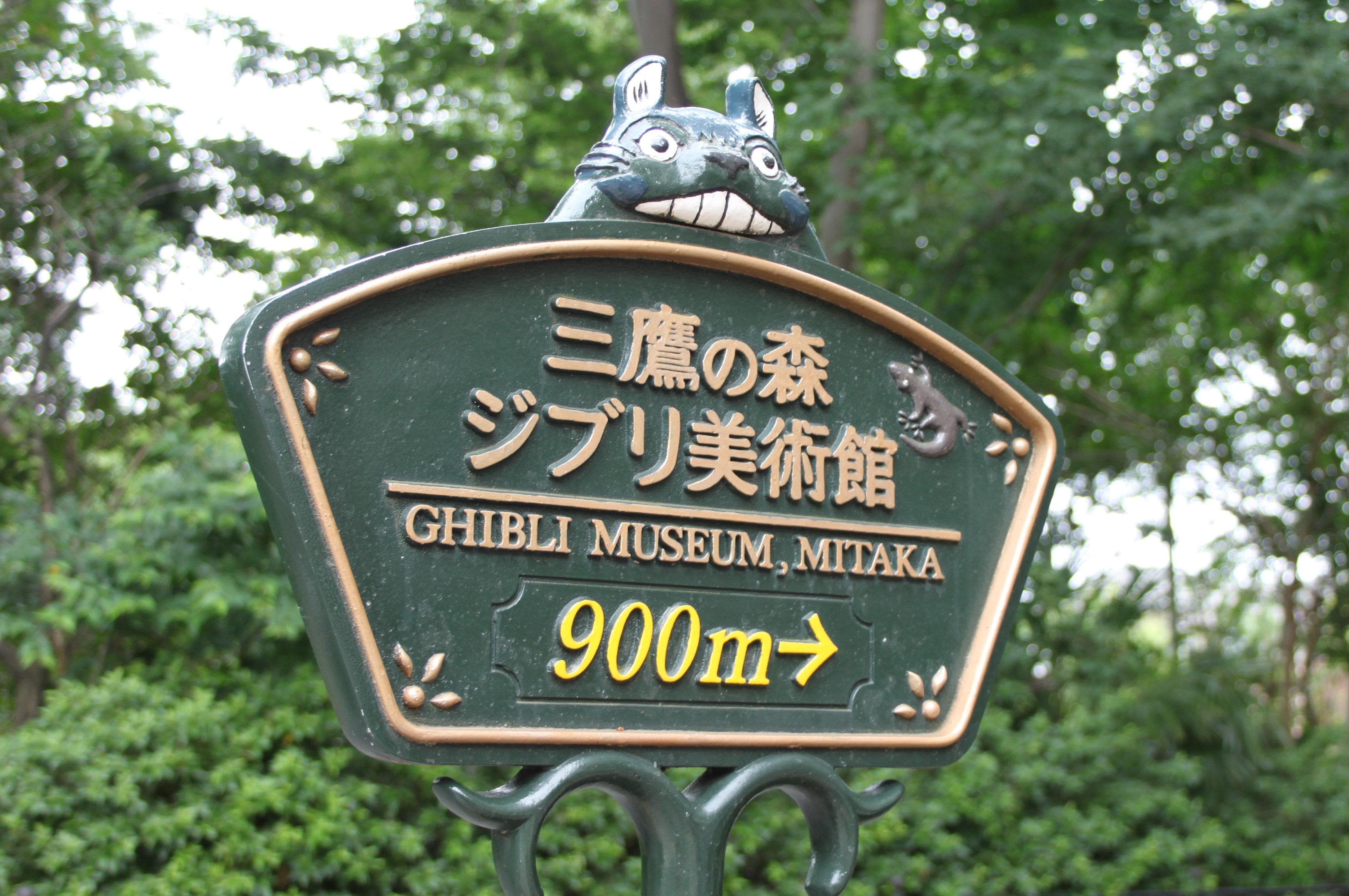 5 Tage in Tokio - Ghibli Museum